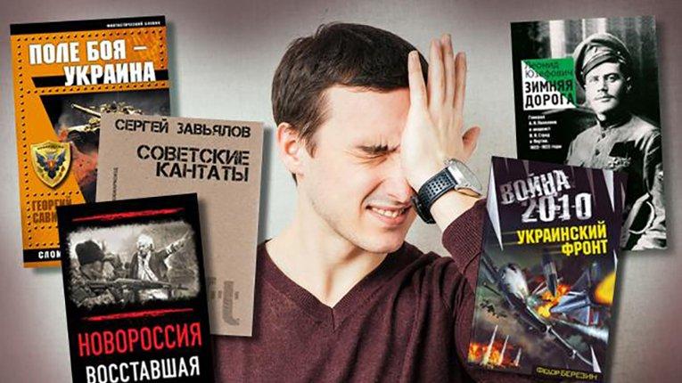 Російська книга в Україні