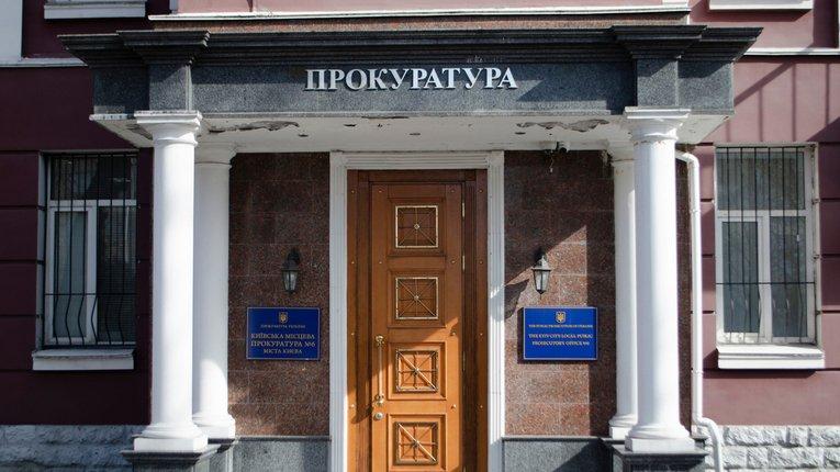 Київська міська прокуратура