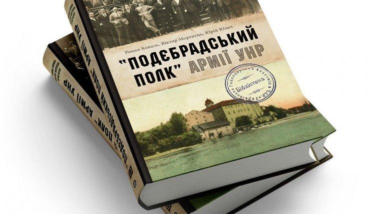 Вийшла друком фінальна книга трилогії про ветеранів армії УНР