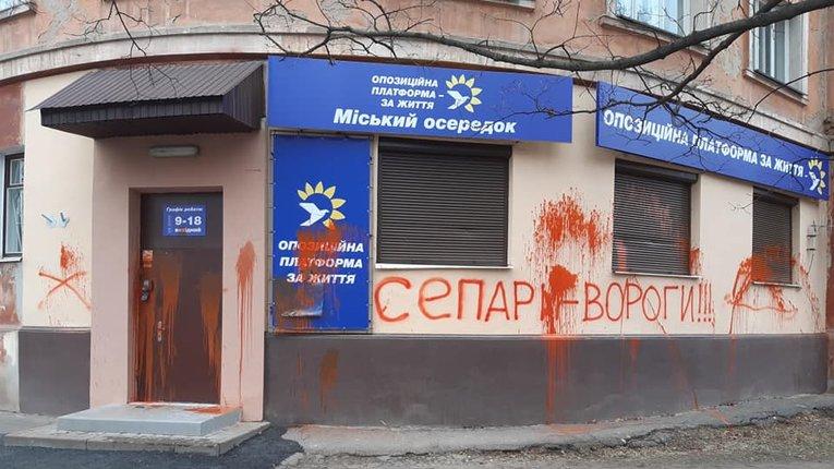 В Полтаві «напали» на офіс партії Медведчука