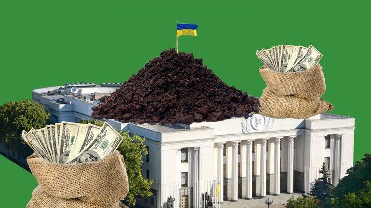 «Слуги народу» під прикриттям ночі голосуватимуть за розпродаж земель сільгосппризначення