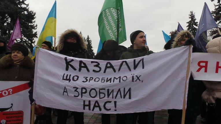Акція протесту у Києві