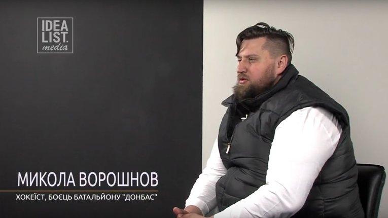 МиколаВорошнов