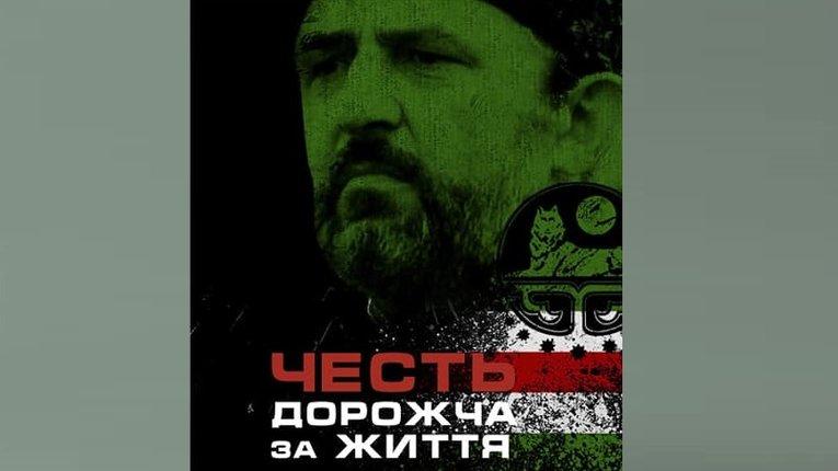 В Києві видадуть книгу одного з лідерів незалежної Чечні