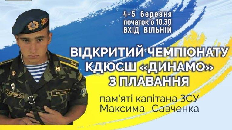 Чемпіонат із плавання пам'яті полеглого на Донбасі бійця відбудеться у Сумах