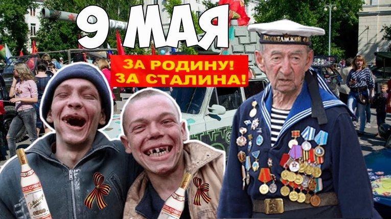 Для росіян 9 травня є символом перемоги над Європою – нардеп