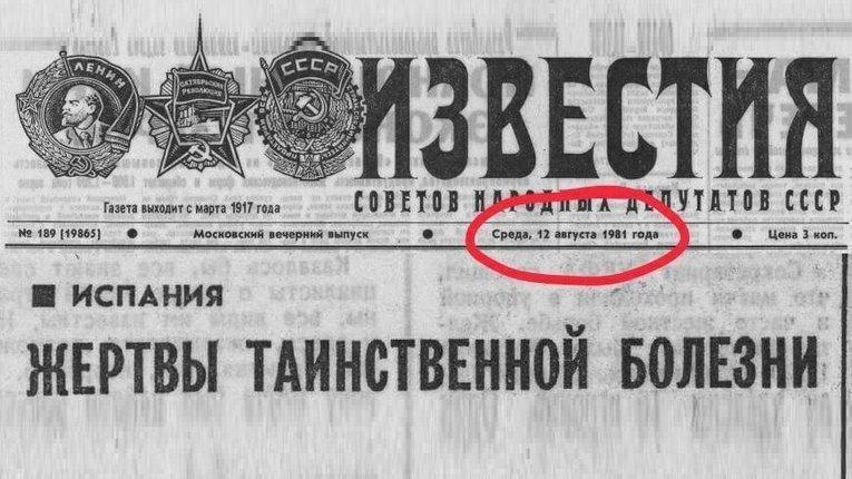 «Усі помруть» зразка 1981 року. Від «хайпу» щодо загадкових хвороб не відмовлялася і преса СРСР