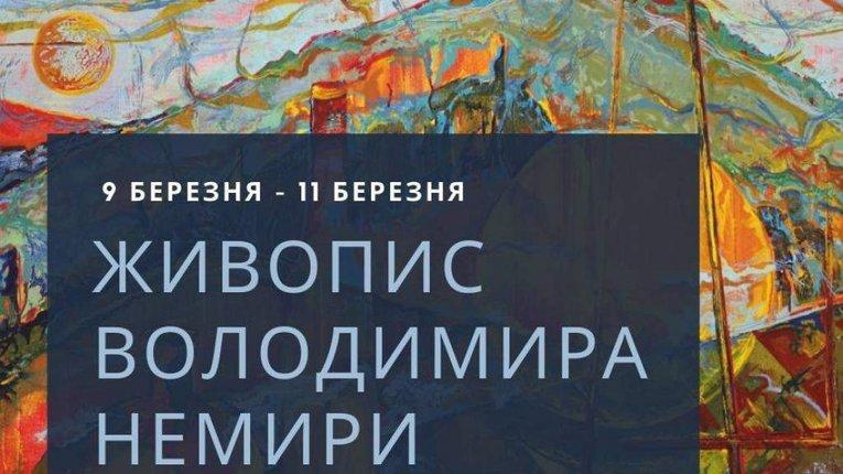 У Пирятині презентують творчий доробок художника Володимира Немири