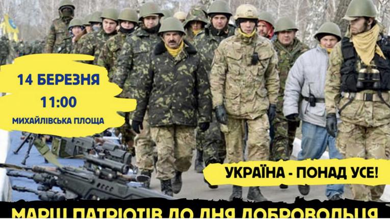 У Києві 14 березня пройдуть «Марші патріотів»