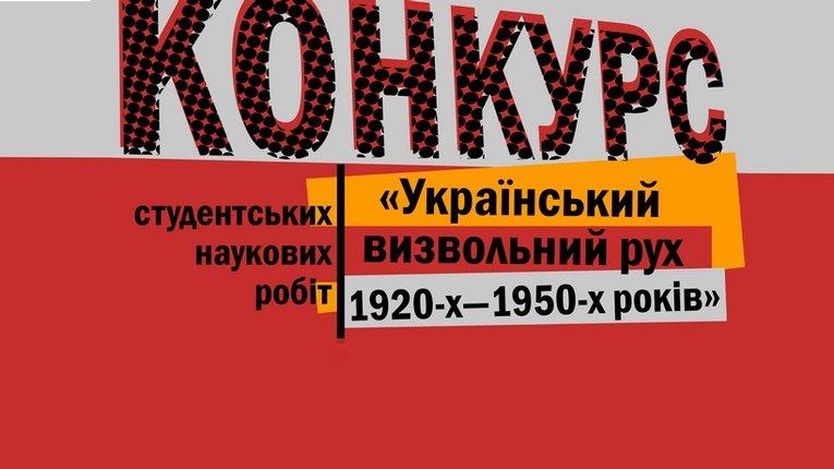 Конкурс для студентів «Український визвольний рух 1920—1950-х років»