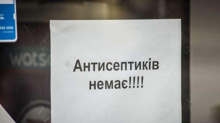 У МОЗ прокоментували дефіцит антисептиків