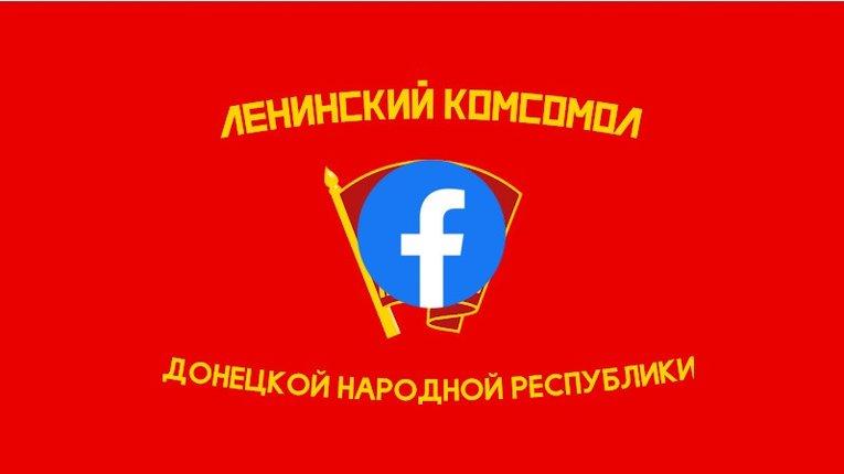 У Facebook вирішили, що ДНР не має стосунку до насильства