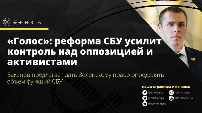 «Соросята»внесли в Раду новийзаконопроєктпро «обрізання» СБУ