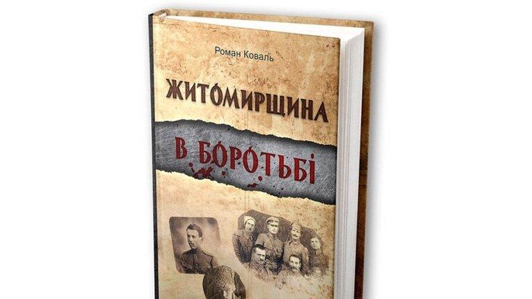 Про боротьбу уродженців Житомирщини з більшовизмом видадуть книгу