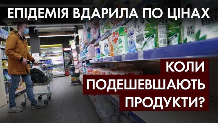 В Україні впав ажіотаж на продукти, що користалися попитом з початку карантину