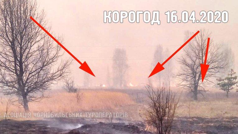 Директор «Чорнобиль тур» повідомив про нову пожежу у зоні відчуження