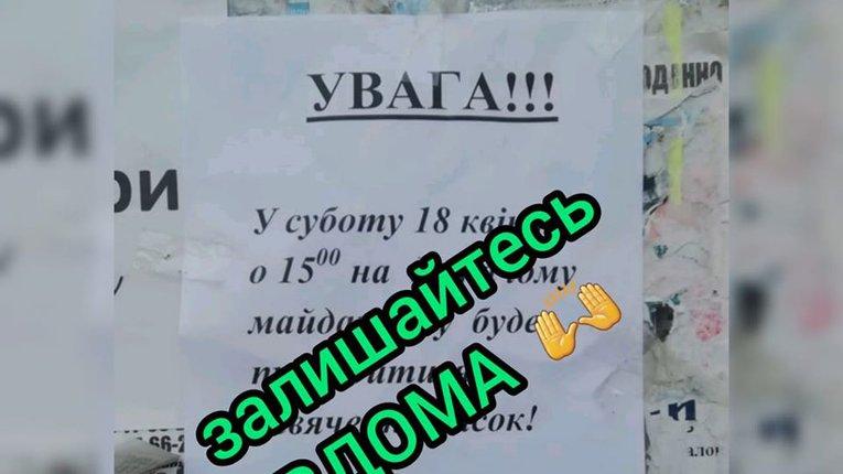 Освячення пасок на дитячих майданчиках Миргорода — це дезінформація