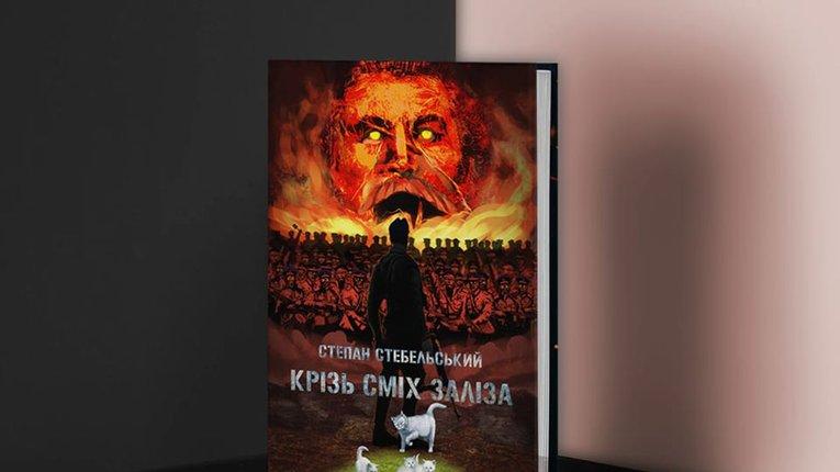Книгу організатора ліквідації заступника міністра оборони Польщі видадуть в Україні