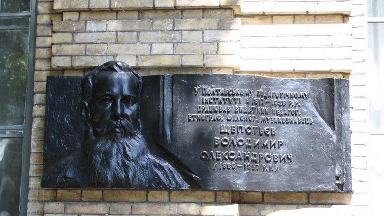 Меморіальна дошка Володимиру Щепотьєву у Полтаві