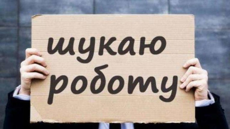 Кількість безробітних в Україні за час пандемії зросла на 155 тисяч – Держстат