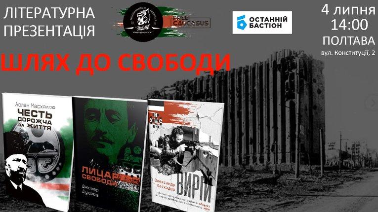 У Полтаві презентуватимуть книги чеченських командирів про боротьбу з російськими окупантами