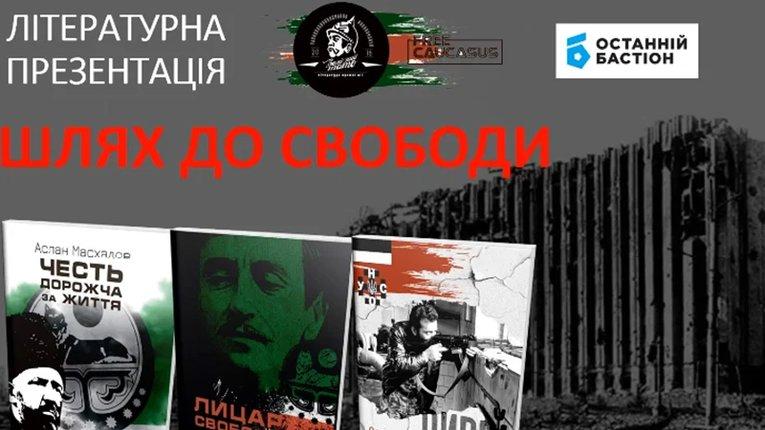 Книги чеченських командирів про боротьбу з російськими окупантами все ж представлять у Полтаві