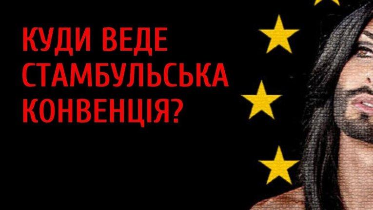 Українці вимагають від команди Зеленського не ратифікувати Стамбульську конвенцію