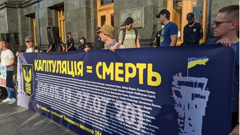 Активісти прийшли до Офісу Зеленського нагадати йому про долю Януковича