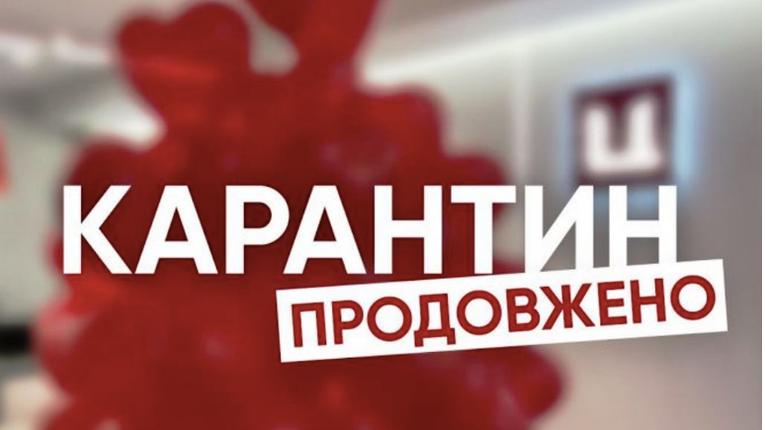 В Україні з 1 серпня починають діяти нові правила адаптивного карантину