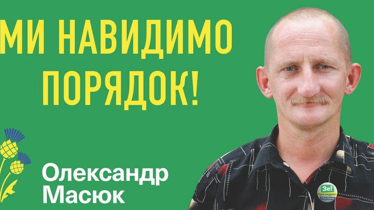 Соратник Киви Олександр Масюк йде у САПи