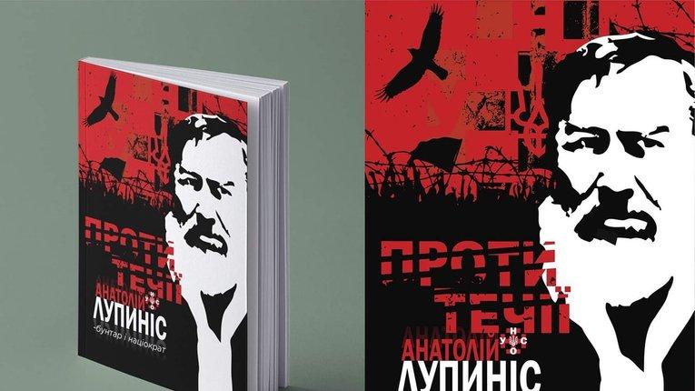 Книгу про відомого політв'язня і дисидента Анатолія Лупиноса видадуть в Україні