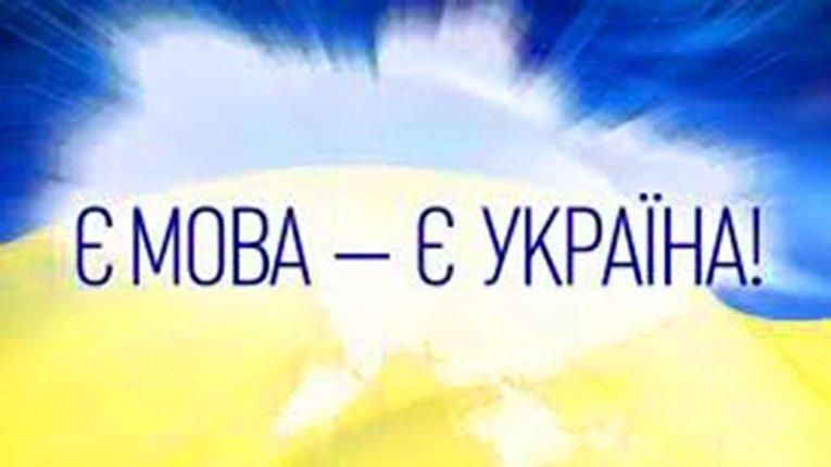 72% українців вважають мову важливим атрибутом незалежності України