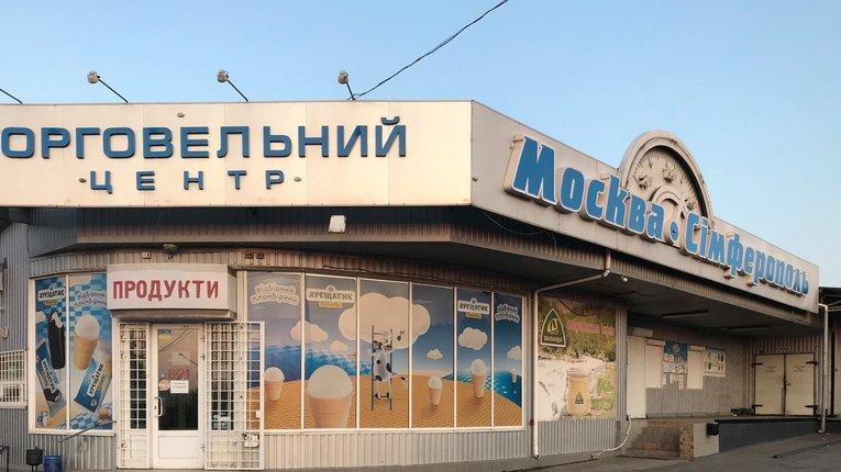 У Запоріжжі підприємці закрили очі на окупацію Криму