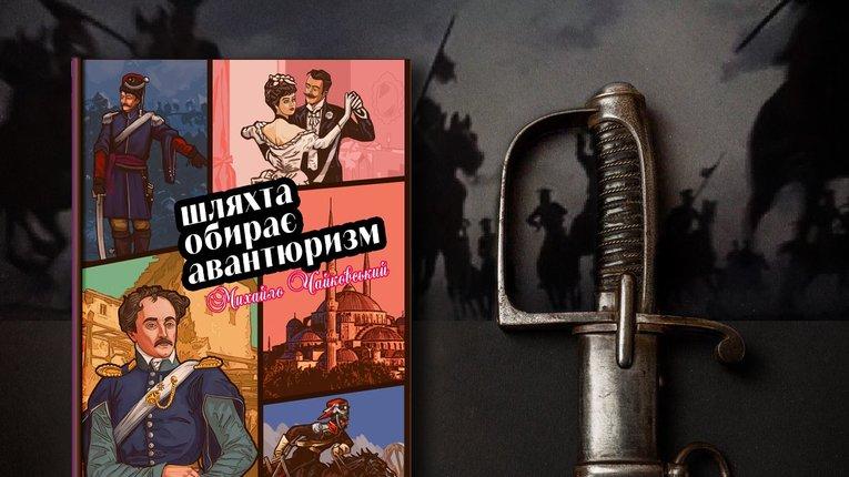Українець Михайло Чайковський — герой не нашого часу