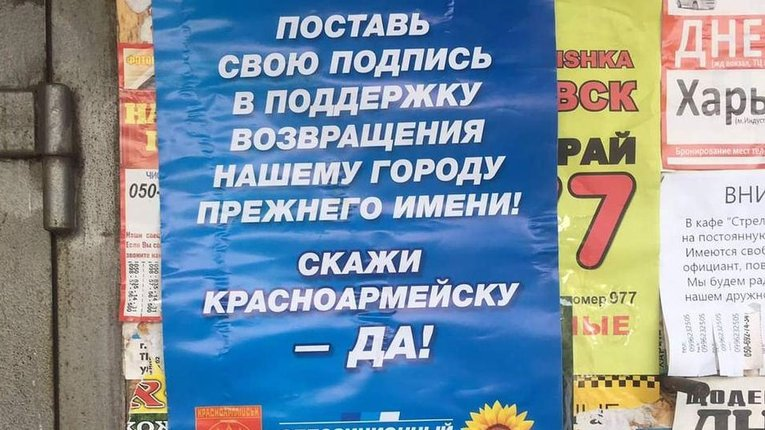 «Опозиційний блок» хоче перейменувати Покровськ у «Красноармєйск» — соцмережі