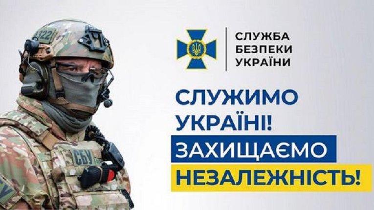 СБ України починає інформаційну кампанію: «Маєш інформацію про небезпеку – телефонуй до СБУ» (відео)