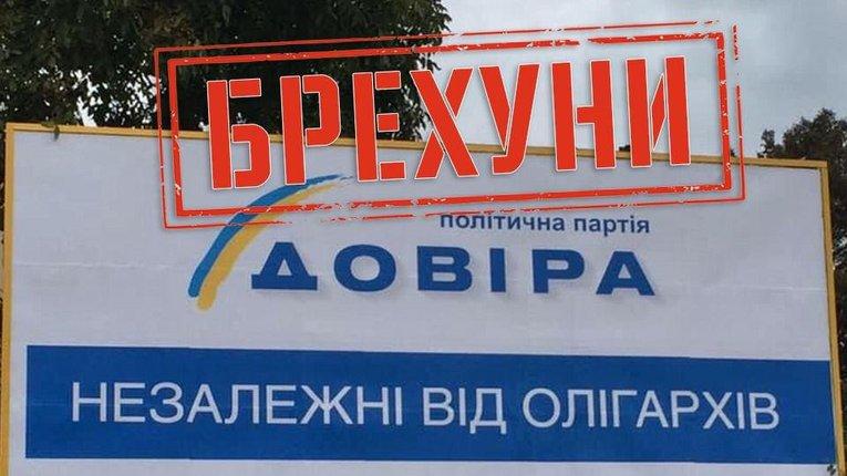 Екс-регіонали Веревський і Хомутиннік через партію «Довіра» готують окупацію земель Тернопільщини?