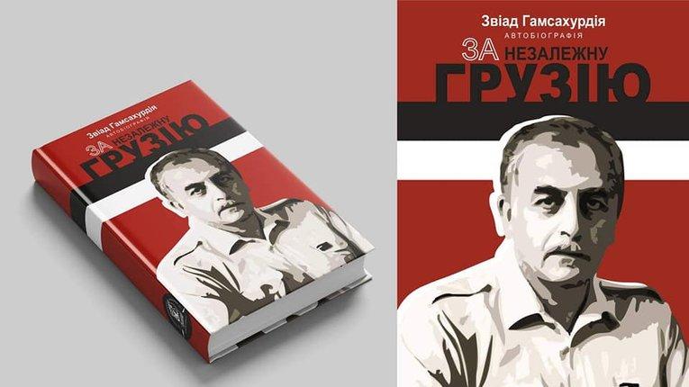 Книгу першого президента незалежної Грузії видадуть в Україні