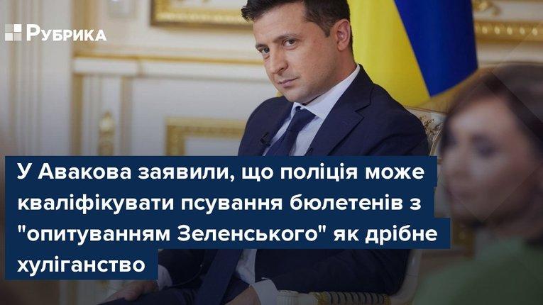 У Авакова погрожують покаранням за псування бюлетенів агітаторів Зеленського