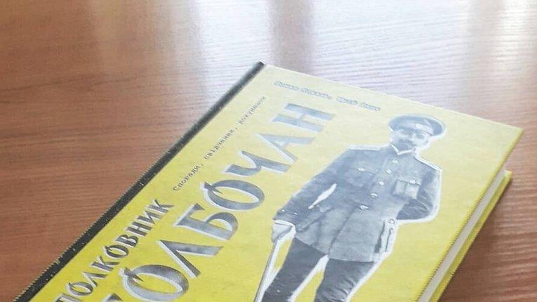 Українські історики підготували нову книгу про полковника Болбочана