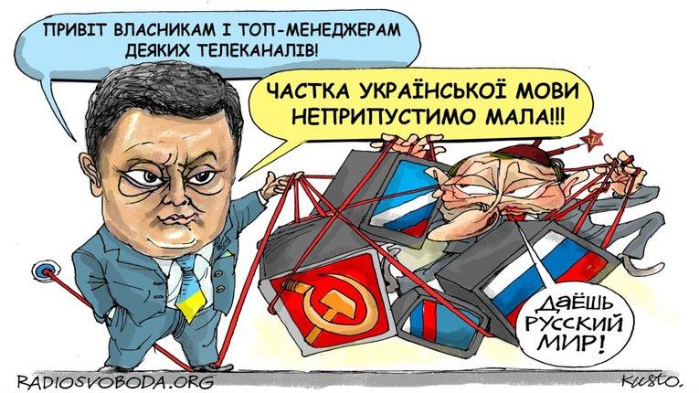 На телебаченні зростає частка російської мови – «Простір свободи»