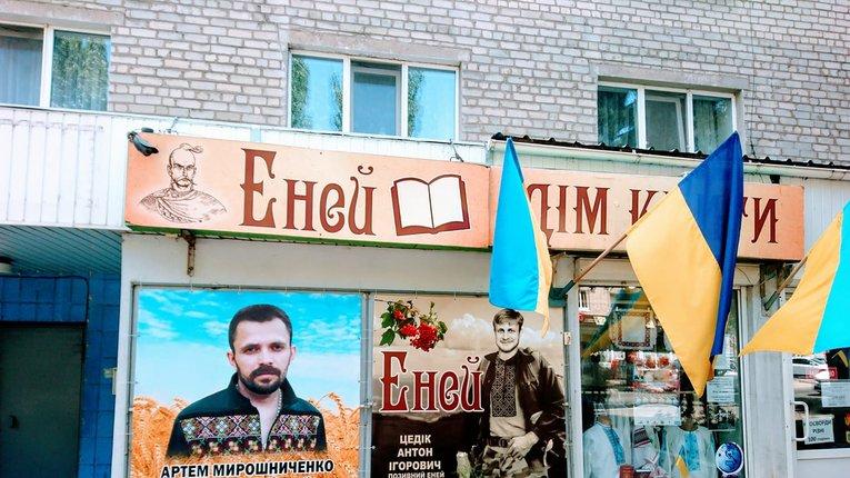 Хроніки русифікації: на Донеччині закривають книгарню