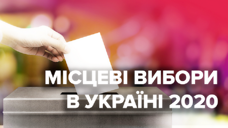 Результат місцевих виборів-2020 — політична фрагментація України
