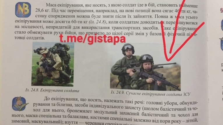 Стандарти МОН— пропагувати російських окупантів під виглядом ЗСУ