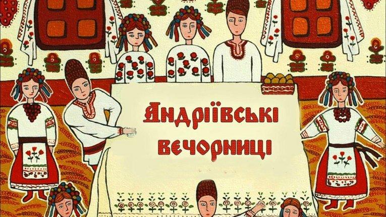 В Україні сьогодні святкують парубоцький День Андрія