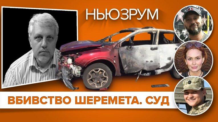 Справа Шеремета: білоруське КГБ таки планувало підірвати журналіста — аудіозапис