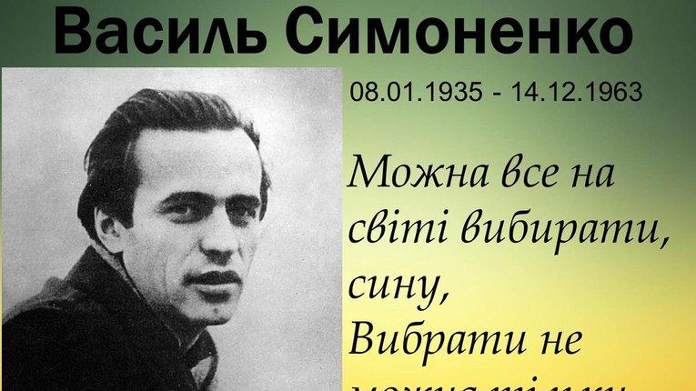 День в історії: 8 січня народився Василь Симоненко —журналіст, поет та дисидент з Полтавщини