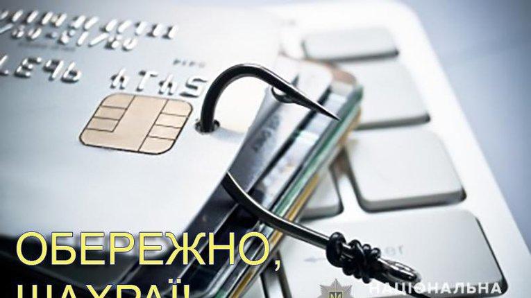 Інтернет-шахрайство: на Чернігівщині в'язень колонії примудрився привласнити 150 тисяч гривень