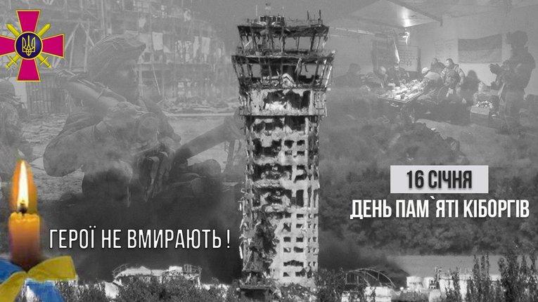 Україна вшановує кіборгів, які 242 дні обороняли ДАП
