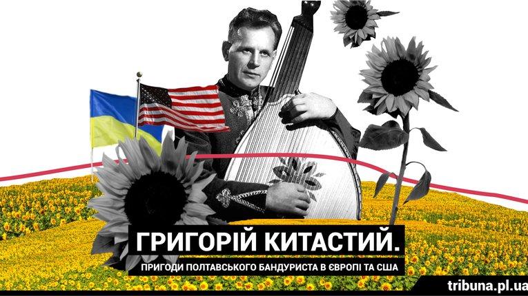 Сьогодні діаспоряни згадують знаменитого бандуриста, уродженця Полтавщини Григорія Китастого